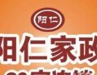 松江新城阳仁家政专业提供 保姆保洁打扫卫生 小时工