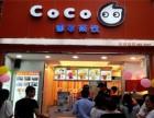 奶茶加盟商机涌现 Coco奶茶优质实力受追捧