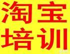 襄阳淘宝网店培训枣阳南漳谷城保康老河口淘宝网店培训中心