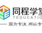 桓台初中高中语数外文化课辅导就选同程学堂
