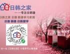 南京日语培训/高考日语/考研日语/日韩之家高品质学日语