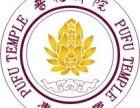 惠州市普福禅院功德纪念馆