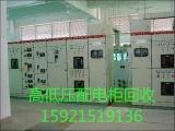 二手配电柜回收,上海控制柜回收价格,回收废旧开关柜