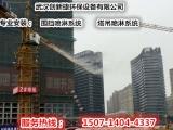 荆州塔吊喷淋喷雾降尘