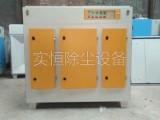山东济宁喷漆养殖厂臭气废气处理设备首选实恒UV光氧催化设备