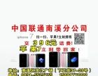 苹果7手机免费送