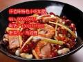 仟佰味麻辣香锅加盟项目引发了创业新潮流