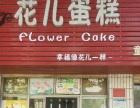 南湾大街中段菜场口对面蛋糕店转让
