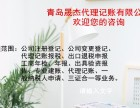 青岛晟杰代理记账有限公司,公司注册 工商年检 代理记账报税等