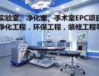 上海洁净室 净化室 手术室装修设计施工性价比最高
