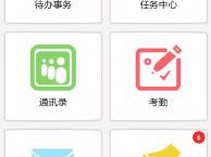 广东深圳软件开发公司软件定制OA开发ERP开发