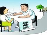 闵行区吴泾镇 房产纠纷律师 拆迁动迁 律师咨询
