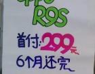 OPPOr9s  0利息