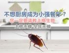 上海商场杀白蚁家庭驱鼠捕蟑螂公司