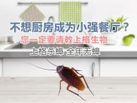 上海商场杀白蚁虫鼠害防治抓蟑螂公司