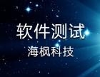 深圳南山软件测试培训哪家好 哪家靠谱