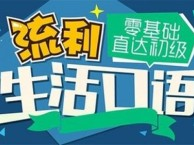 深圳英语培训班,英语口语培训哪里好