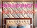 沙发维修翻新护理 布艺真皮沙发换面 软包定制包床头