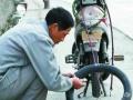 电动车流动补胎24小时服务