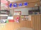 炸鸡排,饮品小吃店