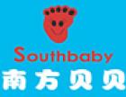 南方贝贝早教中心加盟