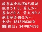 哈尔滨哪家两融开户佣金和利率手续费低?低至5.99%!