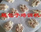 广州增城附近有学包子培训吗