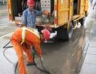 凌源市专业市政管道清淤 清底化粪池 大型管道疏通