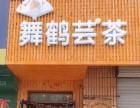 上海舞鹤芸茶加盟费多少钱 舞鹤芸茶加盟怎么样