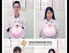 深圳学蛋糕 南山较好的蛋糕学校 金领蛋糕培训学校