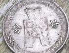 中华民国二十五年廿分镍币在那里可以出手能卖多少钱