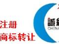 东莞商标注册 商标买卖 天猫入驻 专利、版权申请