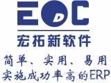 供应不限用户数可手机访问的EDC企业软件 订单管理软件