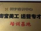 江宁殷巷学淘宝美工就到明宇培训 离家近 教得好