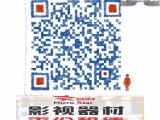 武汉 影视器材出租 威固暴风高清无线图传 租赁