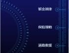 鑫未来汽车服务中心汉阳道路救援