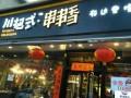 重庆川把式串串香加盟费用多少 川把式串串香官网