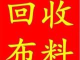 北京布料回收服装尾货回收