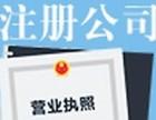 北京工商注册 公司注册代理 代办注册公司价格