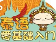 泰语培训 泰语零基础培训班 上海华兴教育