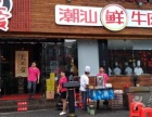 潮汕牛肉火锅店加盟费多少 大牛合潮汕鲜牛肉加盟