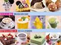 三明连锁甜点加盟,线上线下加送餐,1天售卖150杯