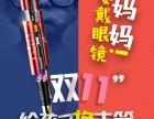 大爱手机眼镜一套要多少钱,益阳市怎么购买