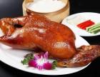 北京烤鸭技术加盟北京烤鸭扶持加盟