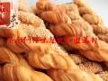 台湾鲜奶麻花加盟官网培训鲜奶麻花技术供应鲜奶麻花配方