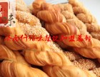 台湾鲜奶麻花加盟培训鲜奶麻花技术供应鲜奶麻花配方