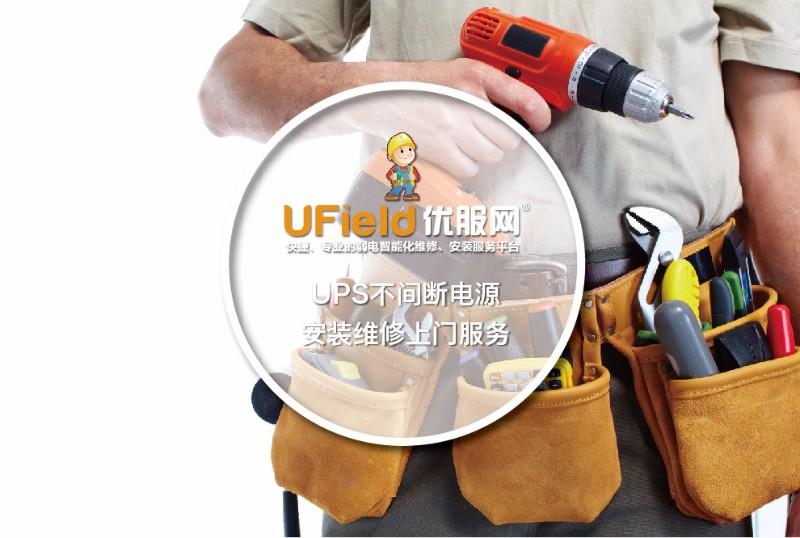 黄山UPS安装 巡检 移机 开机 维修 UPS不间断电源