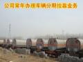 山东出售二手散装油罐半挂车 全国包提档过户