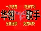 华翎专业成人零基础歌手舞蹈培训包教包会安排工作