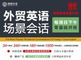 淮安朗恒外语春季班开课 新增商务外贸英语口语班欢迎报名